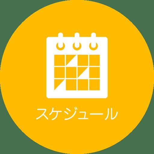 icon-schedule-min