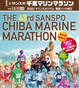 【レース】サンスポ千葉マリンマラソン2018