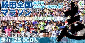 【レース】第67回勝田全国マラソン