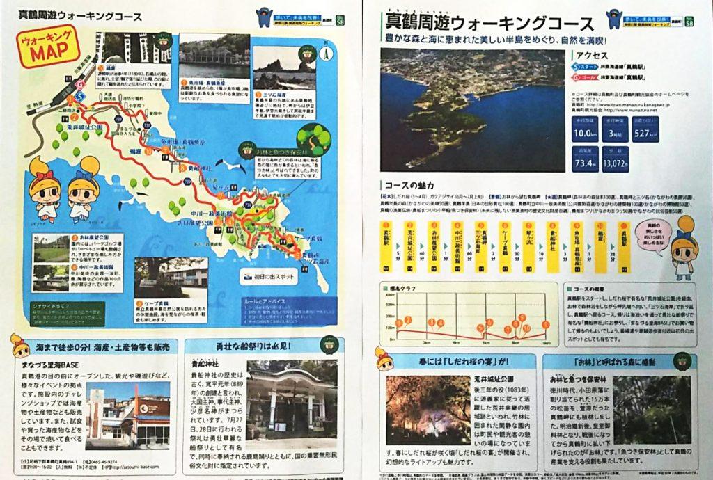 【春のハイキング】真鶴半島周遊ウォーキングコース&新鮮な魚を食べるコース